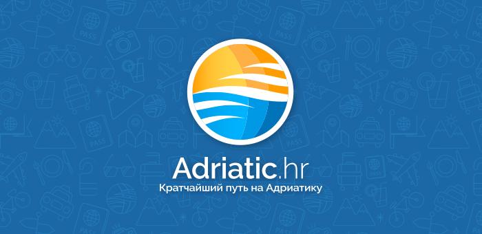 Adriatic.hr Кратчайший путь на Адриатику